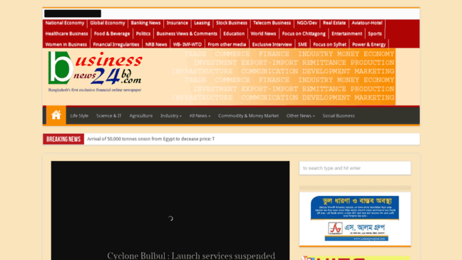 Business News 24 BD | Bangladesh's first excl     Updates by