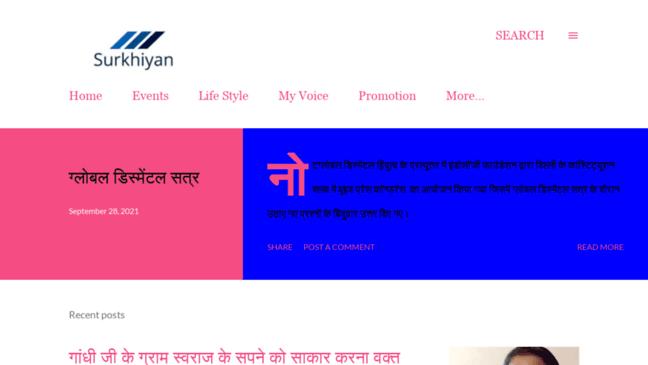 Updates by surkhiyan com